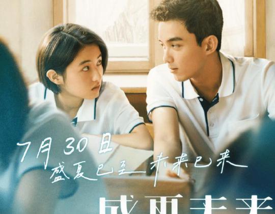 張子楓執導第一部愛情戲,搭戲吳磊CP感爆棚,定檔時間讓小學生黨沸騰