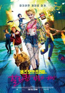 버즈 오브 프레이(할리 퀸의 황홀한 해방) Birds of Prey (And the Fantabulous Emancipation of One Harley Quinn) 포스터