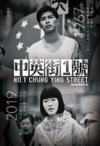 中英街1號 (No.1 Chung Ying Street)