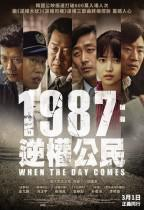 1987:逆權公民 (1987 : When The Day Comes)