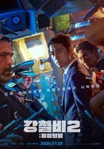 강철비2: 정상회담 Steel Rain2: Summit 포스터