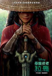 尋龍使者:拉雅 Raya and the last Dragon