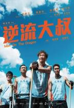 逆流大叔 (Men On The Dragon) 海報