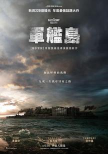 軍艦島(特別重映) The Battleship Island 海報