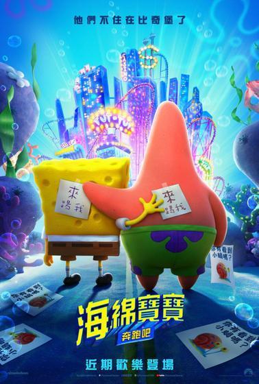 海綿寶寶:奔跑吧 The SpongeBob Movie: Sponge on the Run 海報