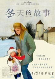 冬天的故事 經典數位修復 A Tale of Winter