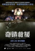 奇蹟救援 The Cave 포스터