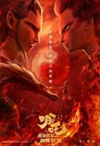 哪吒之魔童降世 Nezha: Birth of the Demon Child 海報