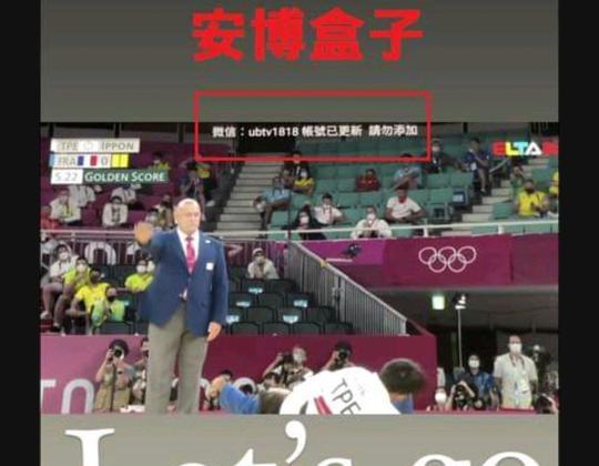尷尬了!白人陳建州挺奧運會 反被抓包疑看盜版直播