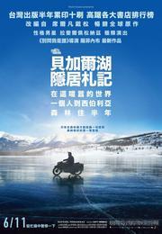 貝加爾湖隱居札記:在這喧囂的世界,一個人到西伯利亞森林住半年 In the Forests of Siberia