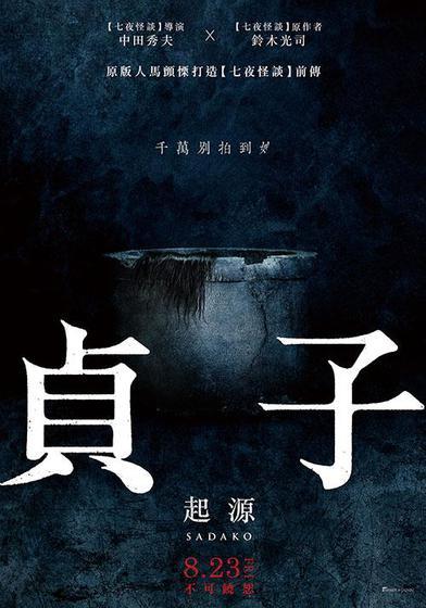 貞子:起源 Sadako