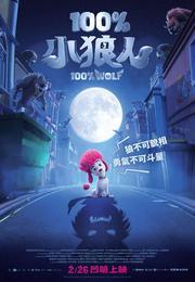 100%小狼人 100%WOLF