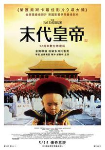 末代皇帝 32周年數位修復版 The Last Emperor 海報