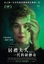 居禮夫人:一代科研傳奇 Radioactive 海報