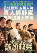 獸頭救兵 Secret Zoo 海報
