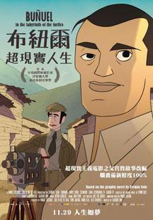 布紐爾超現實人生 Buñuel in the Labyrinth of the Turtles 海報