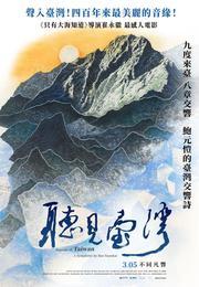 聽見臺灣 Sounds of Taiwan – A simphony by BaoYuanKai