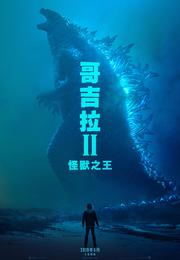 哥吉拉II怪獸之王 Godzilla: King of the Monsters