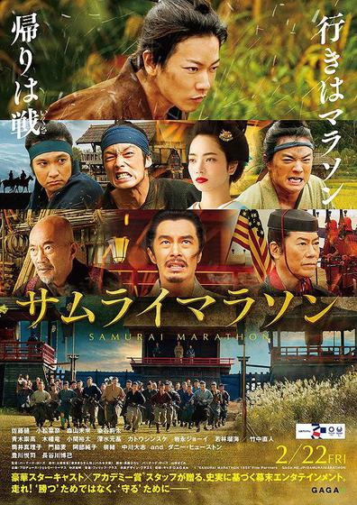 馬拉鬆武士 Samurai Marathon