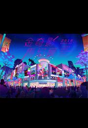 2018金馬奇幻影展