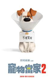 寵物當家2 The Secret Life of Pets 2