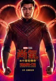 尚氣與十環幫傳奇 Shang-Chi and the Legend of the Ten Rings