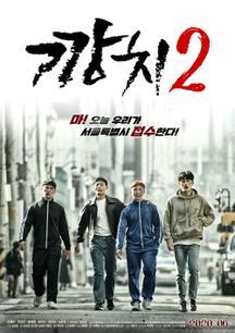 깡치 2  포스터