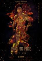 怒火 Raging Fire 海報