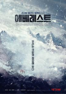 에베레스트 The Climbers, 攀登者 포스터