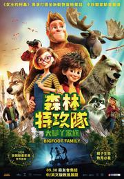 森林特攻隊:大腳ㄚ家族 Bigfoot Family