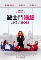 波士鬥腦細 Like A Boss 海報