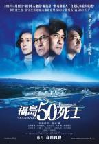 福島50英雄 Fukushima 50 海報