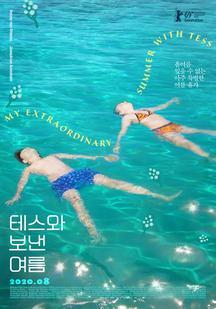테스와 보낸 여름 My Extraordinary Summer with Tess, Mijn bijzonder rare week met Tess 포스터