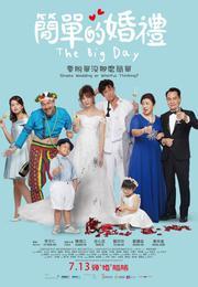簡單的婚禮 The Big Day