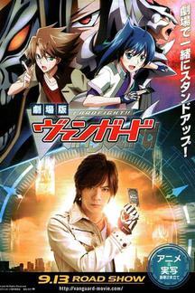 Cardfight!! Vanguard the Movie 海報