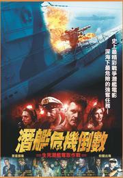 潛艦危機倒數 Torpedo