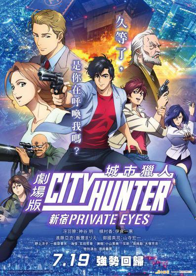 城市獵人劇場版─新宿 PRIVATE EYES City Hunter The Movie: Shinjuku Private Eyes