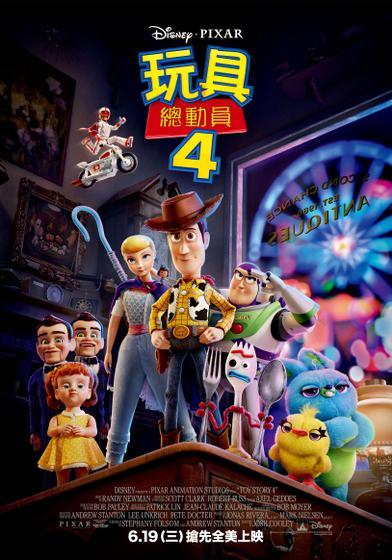 玩具總動員4 Toy Story 4