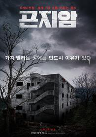 鬼病院: 靈異直播 Gonjiam: Haunted Asylum
